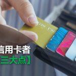 使有信用卡者【必懂三大点】
