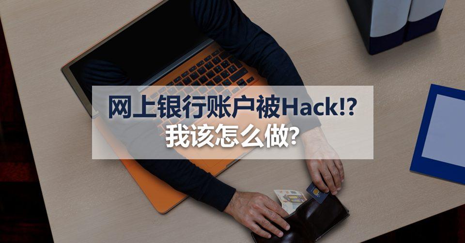 网上银行账户被Hack!?我该怎么做?