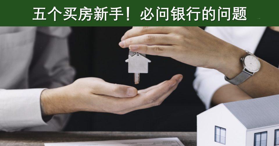 5个买房新手!必问银行的问题