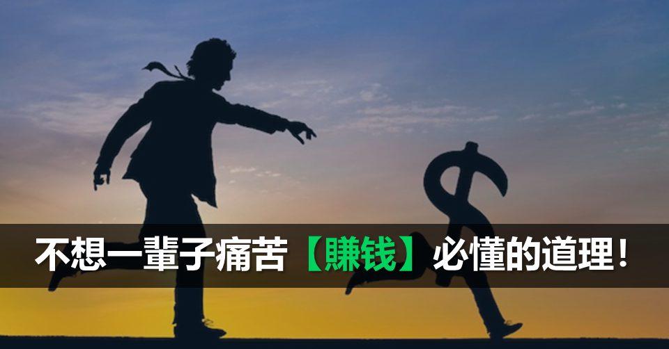 不想一輩子痛苦【賺钱】必懂的道理!