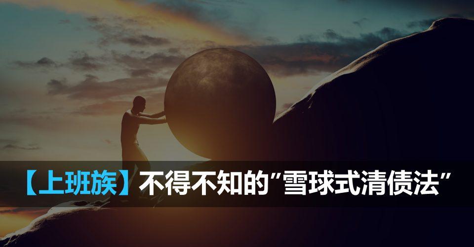 """【上班族】不得不知的""""雪球式清债法"""""""