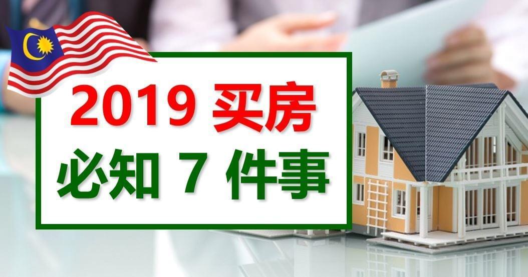 2019买房必知7件事