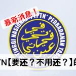 最新消息!有关PTPTN【要还?不用还?】的2个重点