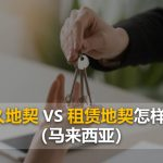 永久地契 VS 租赁地契怎样选?(马来西亚)