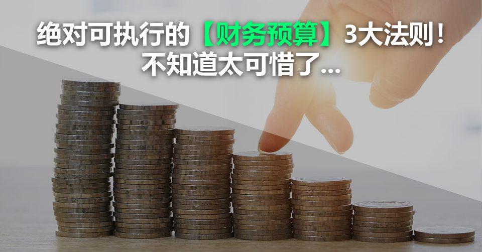 绝对可执行的【财务预算】3大法则!不知道太可惜了...