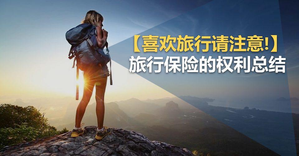 【喜欢旅行请注意!】旅行保险的权利总结
