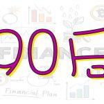 """""""个性""""90后【投资理财】有什么好方法?"""