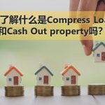 你了解什么是Compress Loan和 Cash Out property吗?