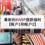 最新的KWSP提款福利【帐户1和帐户2】