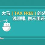 大马 [ TAX FREE ] 的5种收入!! 钱照赚,税不用还…