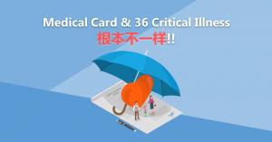 Medical Card & 36 Critical Illness根本不一样!!