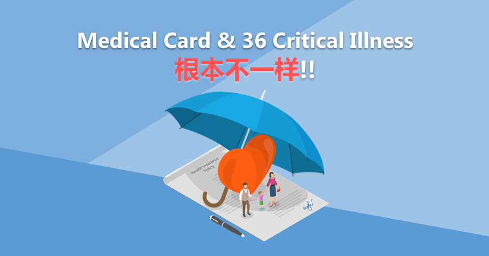 Medical Card & 36 Critical Illness根本不一样!!