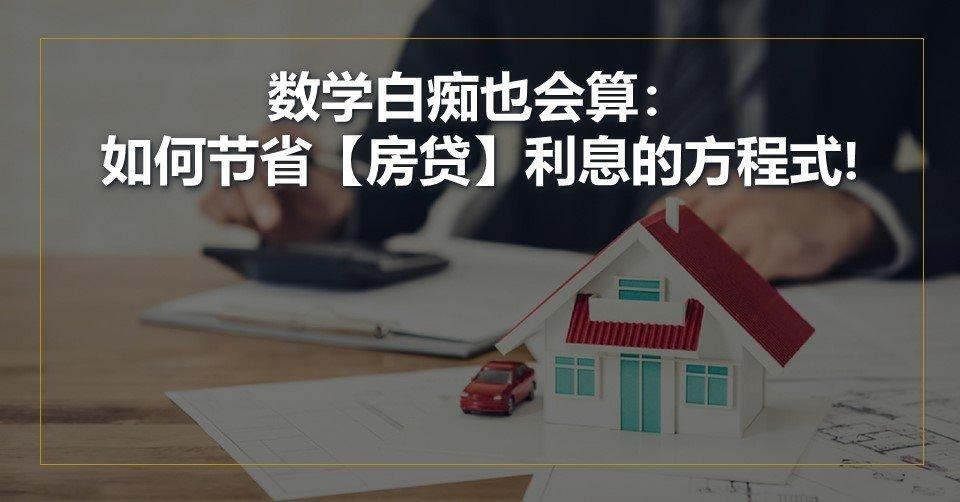 数学白痴也能算:如何节省房贷利息的方程式!