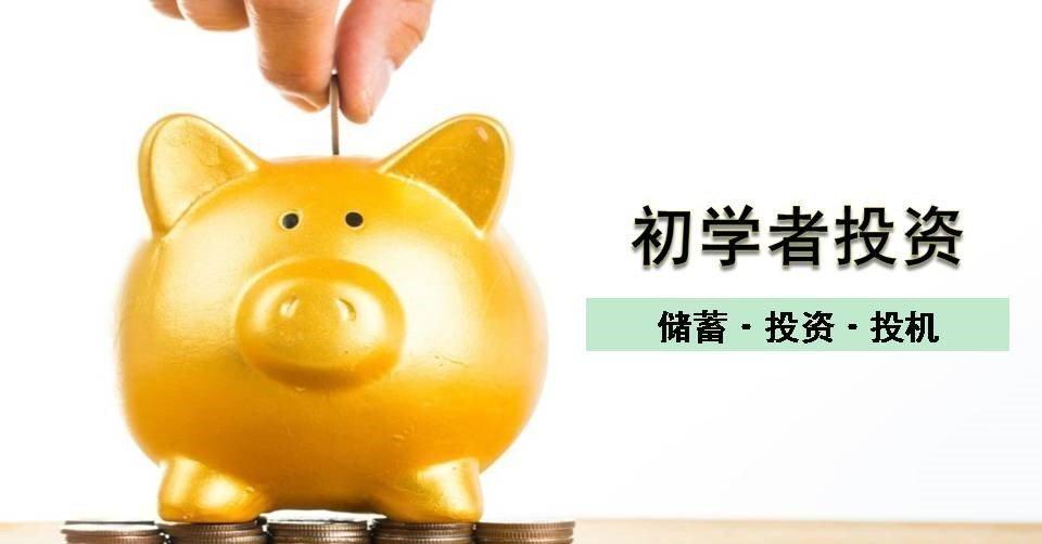 初学者投资 - 储蓄·投资·投机
