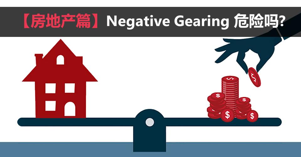 【房地产篇】Negative Gearing 危险吗?