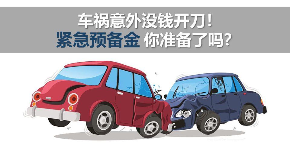 车祸意外没钱开刀!紧急预备金你准备了吗?