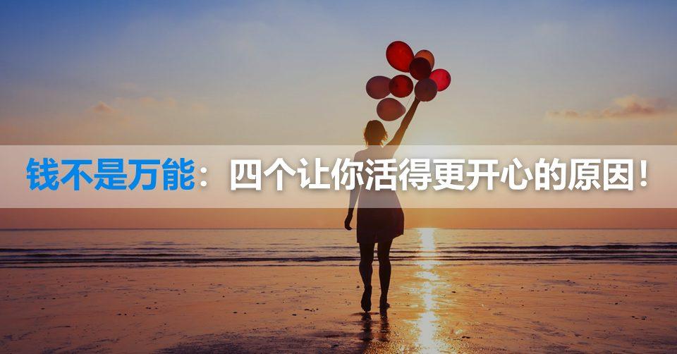 钱不是万能:四个让你活得更开心的原因!