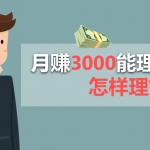 月赚3000能理财吗?怎样理?