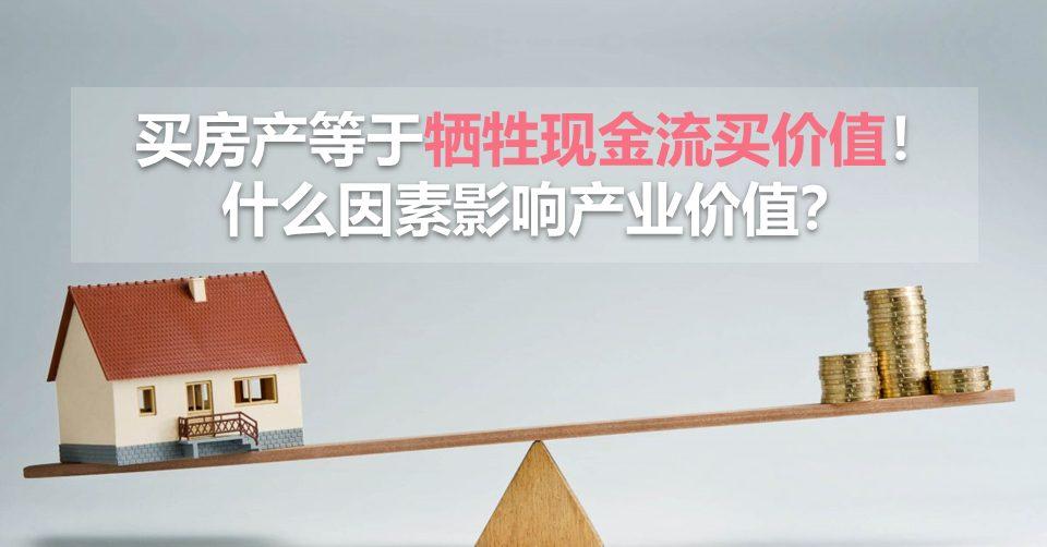 买房产等于牺牲现金流买价值!什么因素影响产业价值?