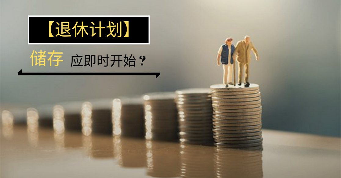【退休计划】储存应即时开始?