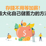 存錢不用等加薪最大化自己儲蓄力的方法