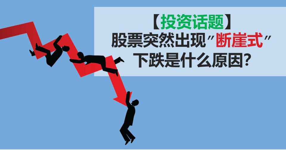 投资话题股票突然出现断崖式下跌是什么原因?