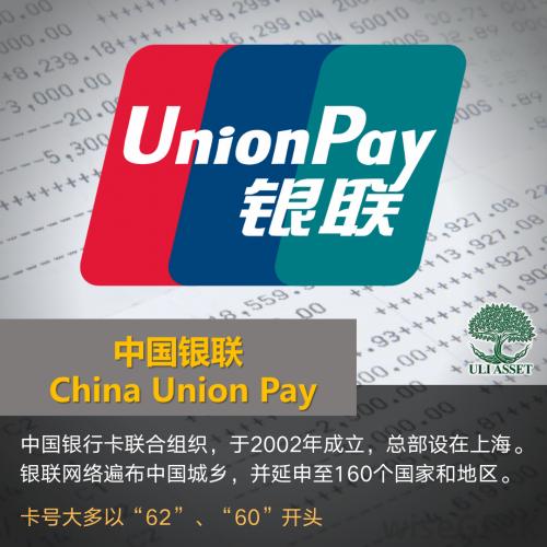 中国银联 China Union Pay