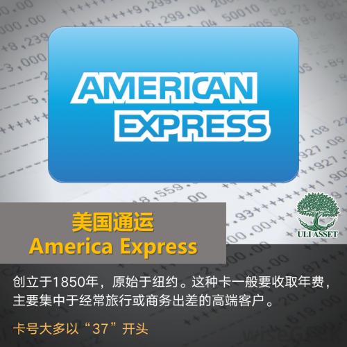 美国通运 America Express