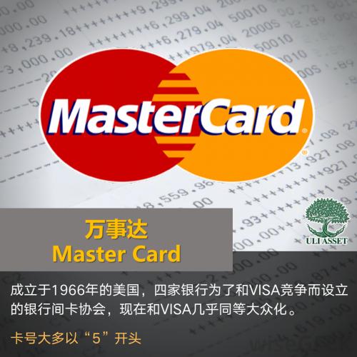 万事达 Master Card