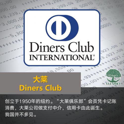 大莱 Diners Club