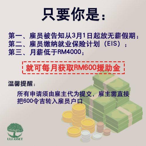 RM600援助金