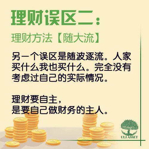 理财方法【随大流】
