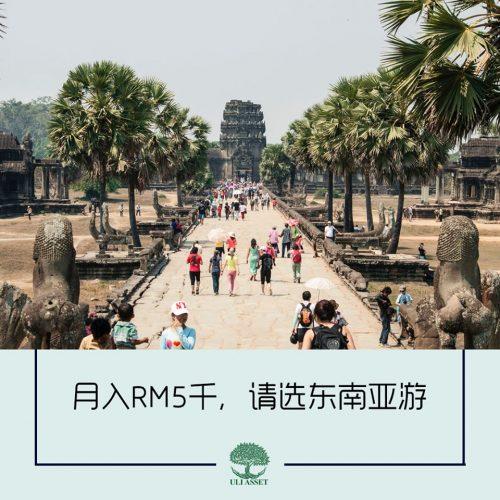 月入RM5千,请选东南亚游