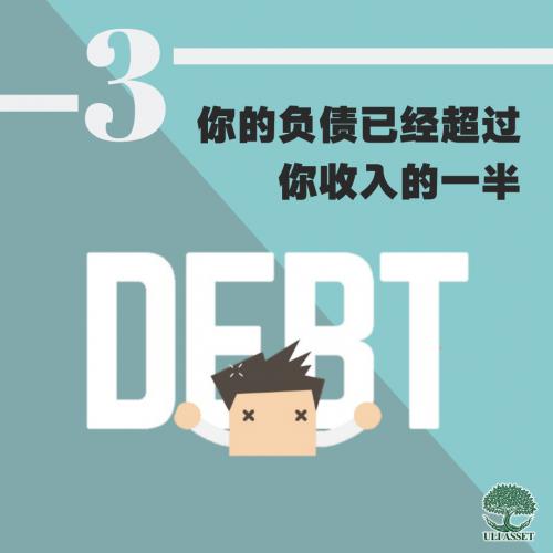 你的负债已经超过你的收入的一半