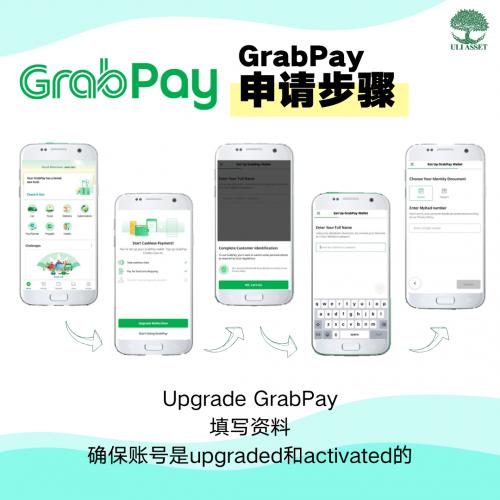 GrabPay 申请步骤