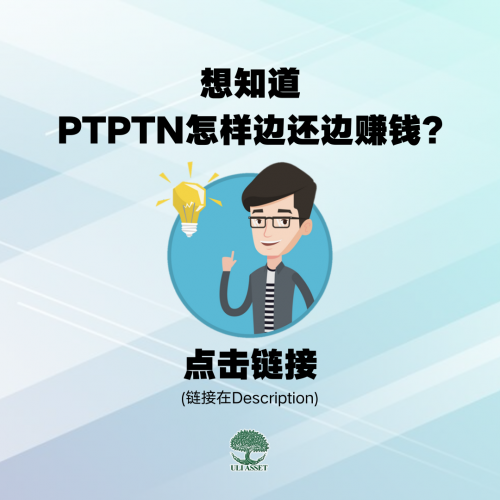 PTPTN怎样边还边赚钱