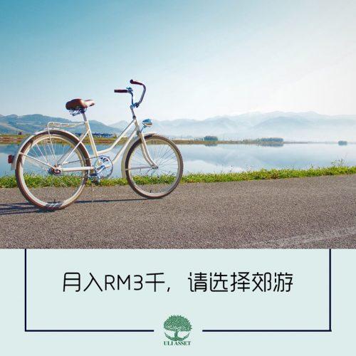 月入RM3千,请选择郊游
