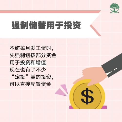 强制储蓄用于投资