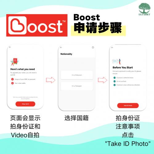 Boost 申请步骤