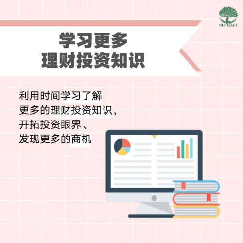学习更多理财投资知识