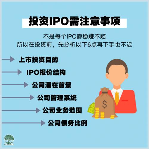 投资IPO需注意事项