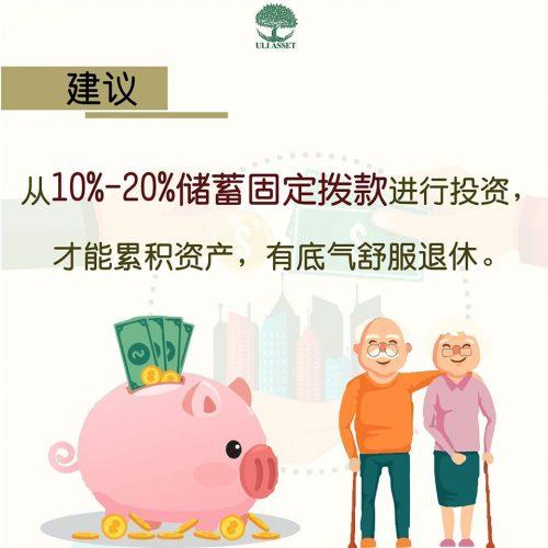 从10%-20%储蓄固定拨款