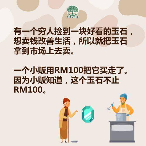 捡到一块好看的玉石,小贩用RM100把它买走了