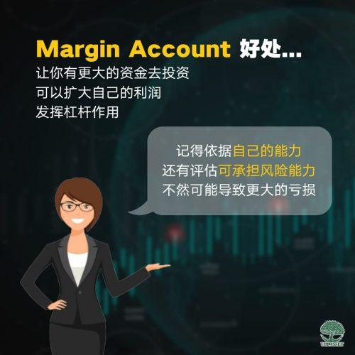 Margin Account好处