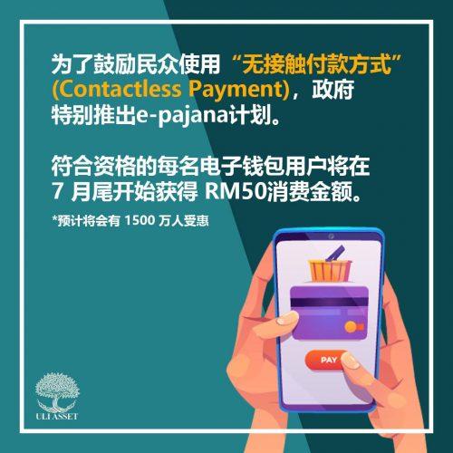无接触付款方式 Contactless Payment
