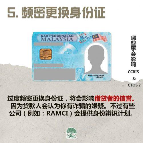 频密更换身份证