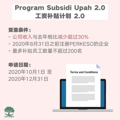 工资补贴计划2.0,受惠条件