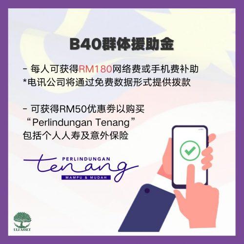 B40群体援助金