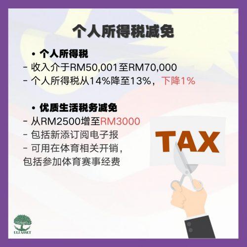 个人所得税减免