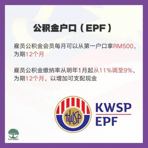 公积金户口(EPF)